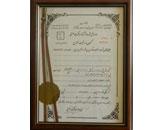 گواهی ثبت اختراع
